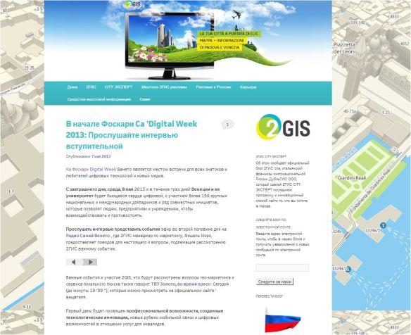 Blog 2GIS tradotto in Russo